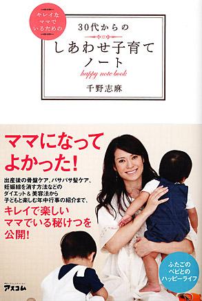 2009-千野さん-01